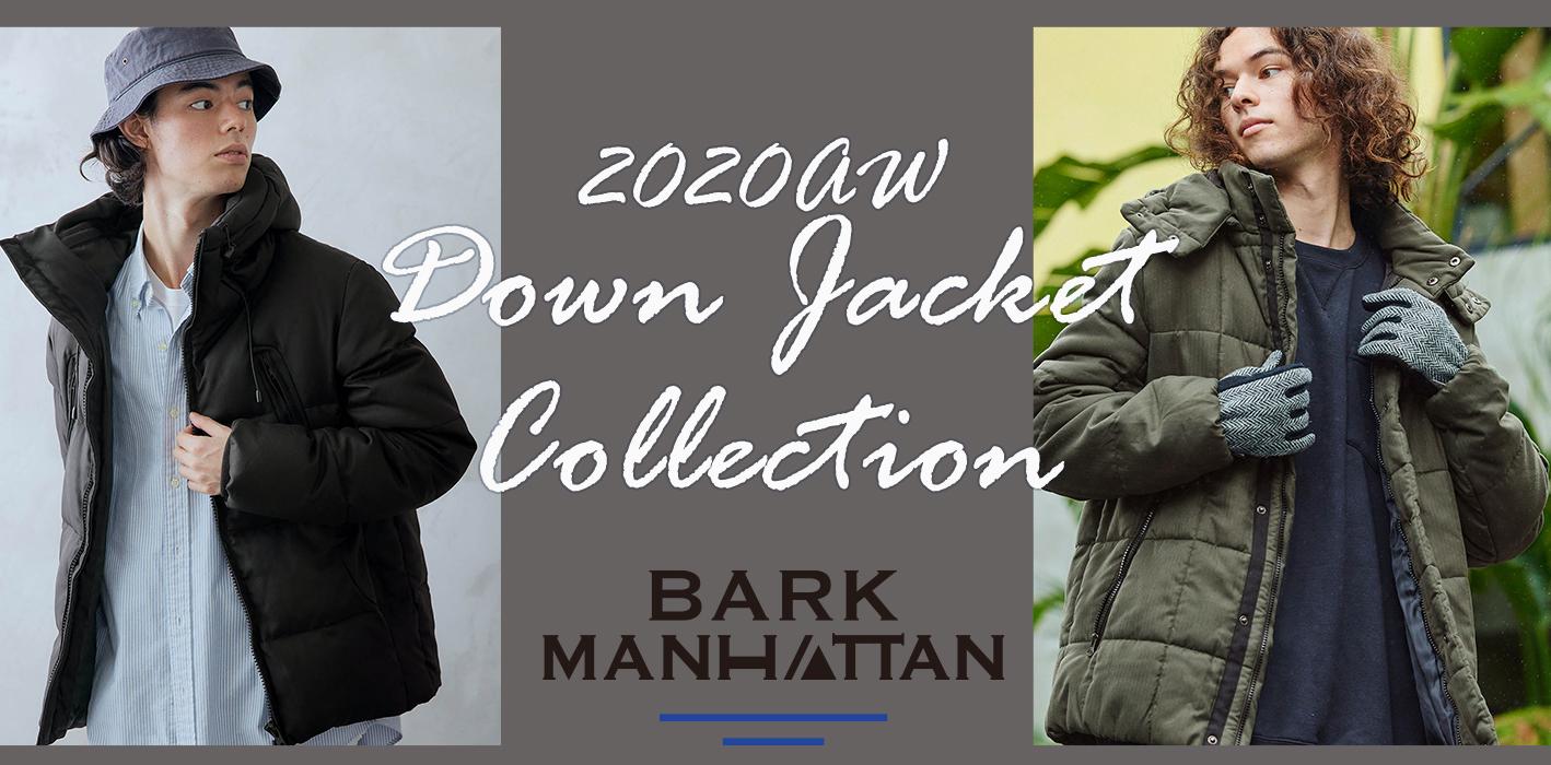 今人気のダウンジャケット! アウトドアからタウンユースまで様々な服装に合わせやすく、保温性も機能性もしっかりと持ち合わせているのが、人気の理由♪ 今年の主役アウターにいかがですか?
