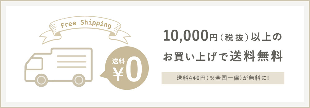 税抜10,000円以上のお買い物で送料無料