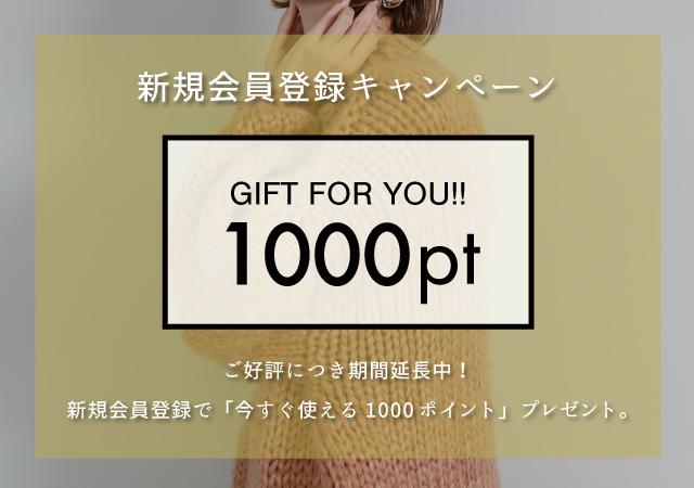 【chuclla】新規会員登録で1000ptプレゼント!!