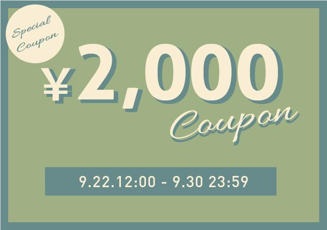【期間限定】2,000円OFFクーポンプレゼント!!