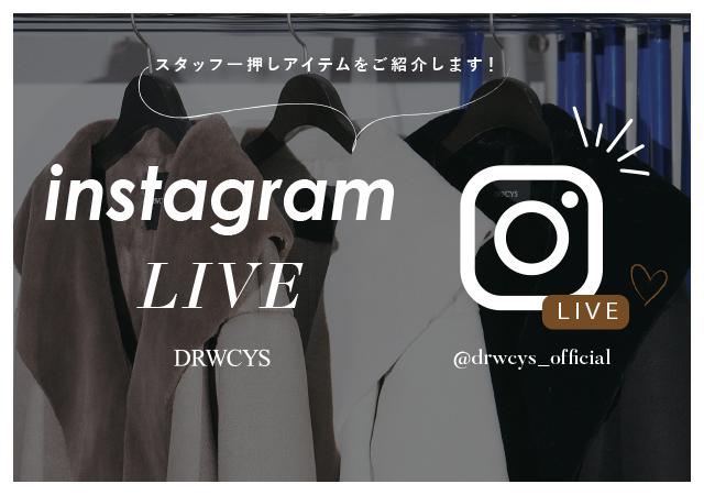 9/9(木)インスタライブ配信紹介アイテム!