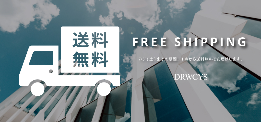【送料FREE】キャンペーン実施中!