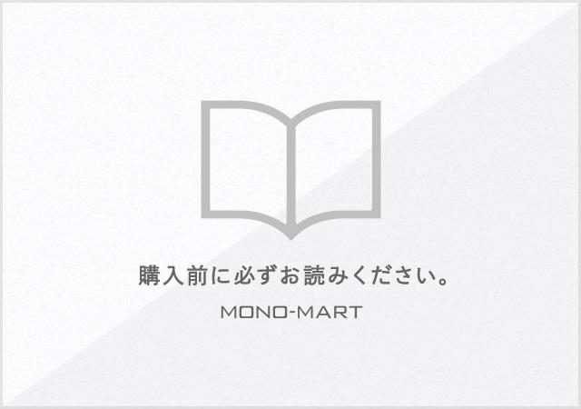 ご購入前にお読みください。
