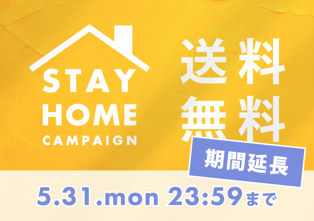 【全品送料無料】STAY HOME CAMPAIGN