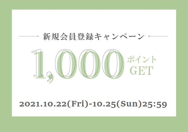 【新規入会キャンペーン】会員登録で1,000ポイントプレゼント中!!【10/22-10/25】