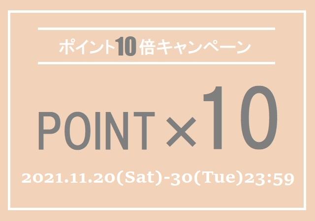 【期間限定】ポイント10倍キャンペーン開催中♪【10/22 15:00-10/25 26:00】