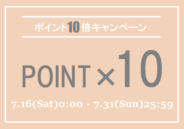 【期間限定】ポイント10倍キャンペーン開催中【4/15 0:00-5/9 23:59】