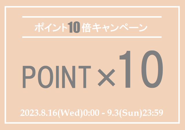 【期間限定】ポイント10倍キャンペーン開催中♪【9/11 0:00-10/3 23:59】