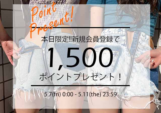 新規会員登録で『 今すぐ使える1,500pt 』プレゼント!