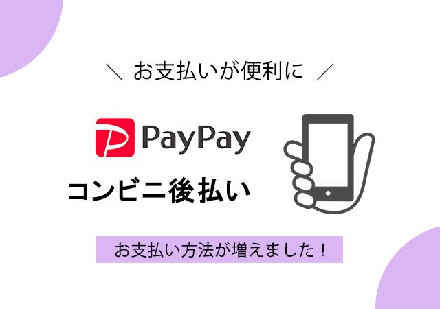 【Paypay】【コンビニ後払い】お支払いが便利に!