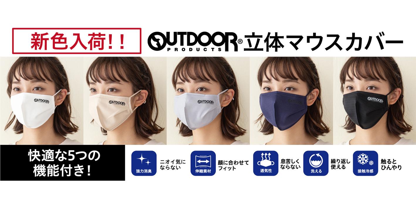 撥水・伸縮性素材を使用したノーズワイヤー入りの立体ロゴマスク。消臭効果・耳紐アジャスター付。