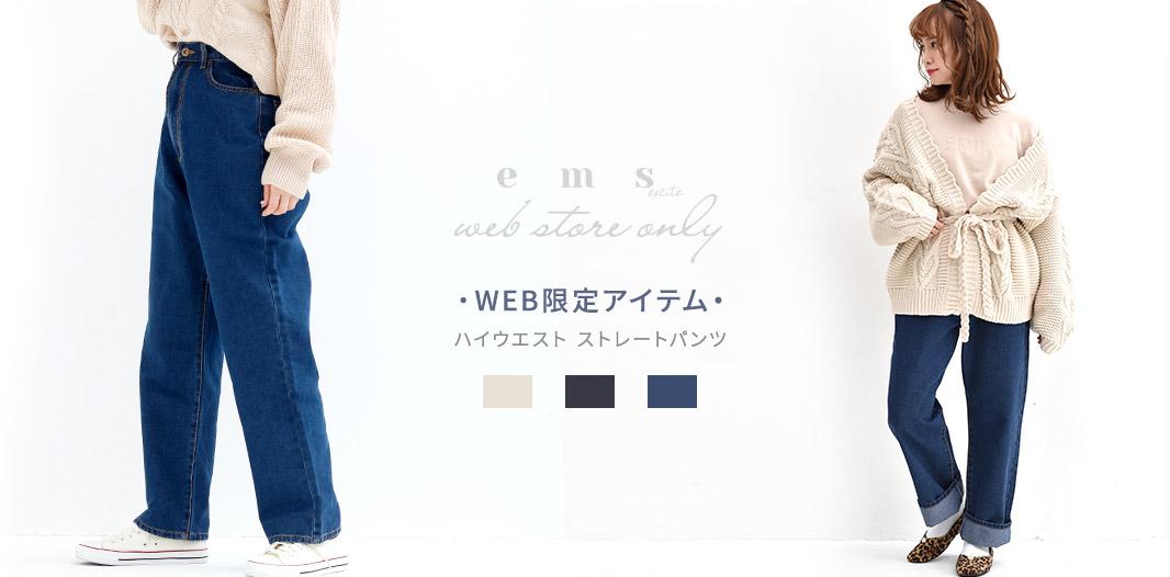 WEB限定アイテム☆