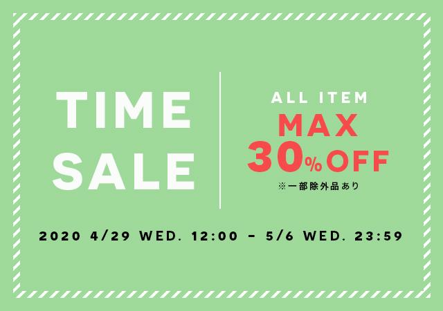 MAX30%OFFのタイムセール☆