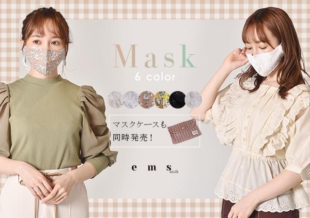 ems exciteよりファッションマスクが登場♪