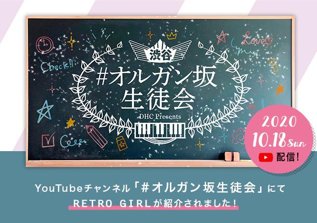 YouTubeチャンネル「#オルガン坂生徒会」紹介アイテム!