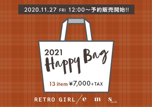 2021 HAPPY BAG予約販売開始!