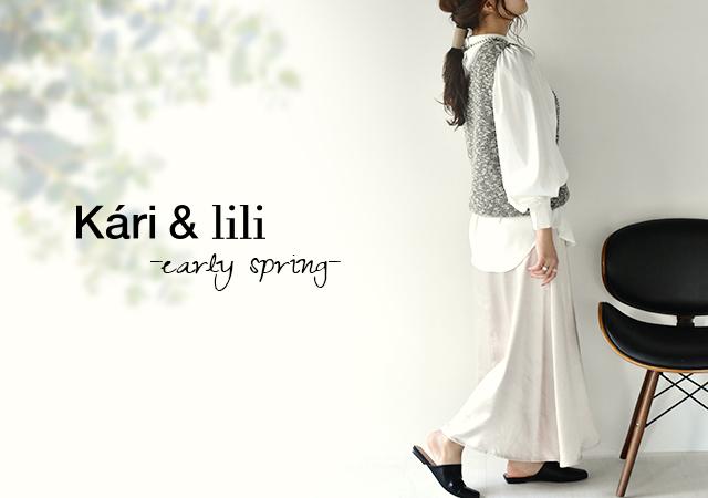 Kari & lili S/S商品お取り扱いスタート!