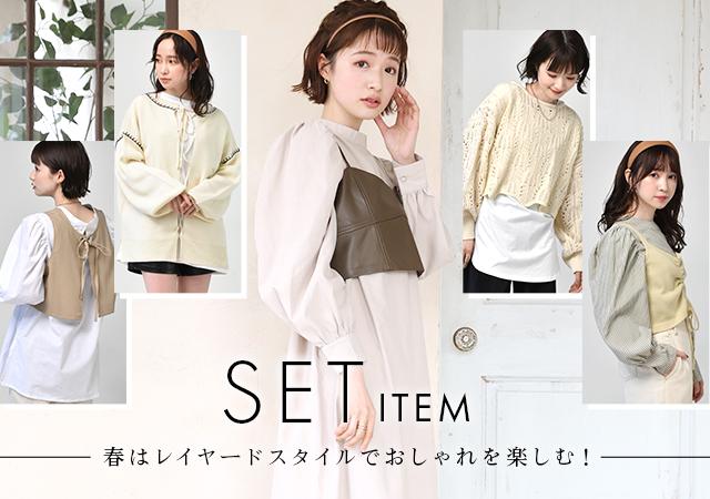 SET ITEM★