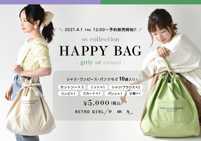 HAPPY BAG予約販売開始!