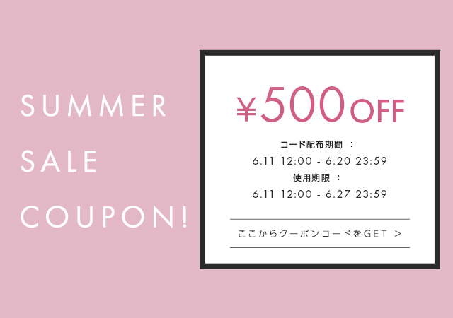 SUMMER SALE COUPON配布!