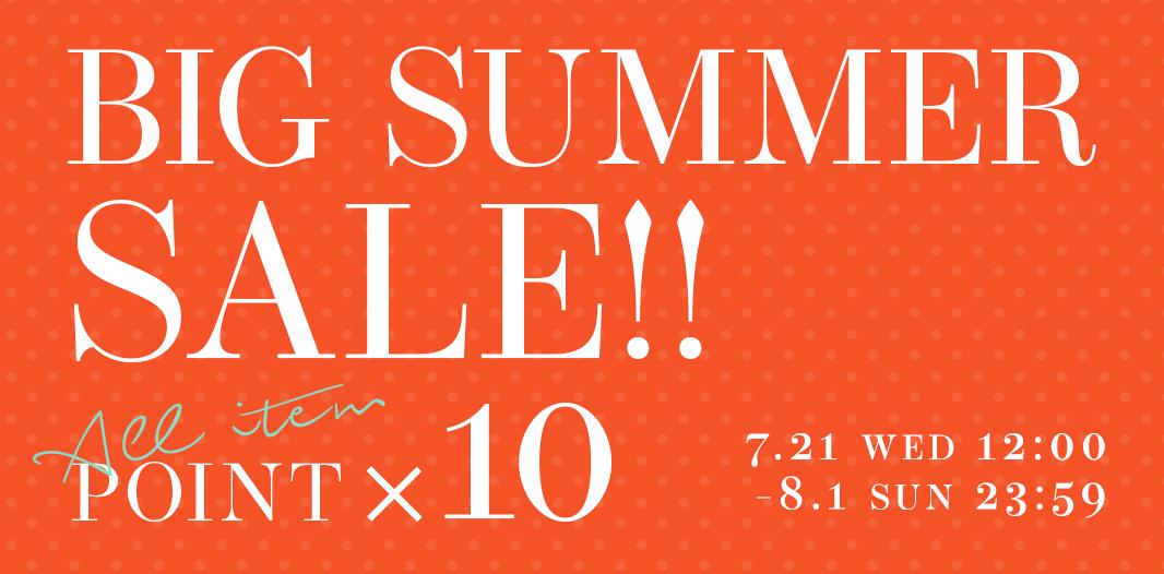 BIG SUMMER SALE&ポイント10倍!!