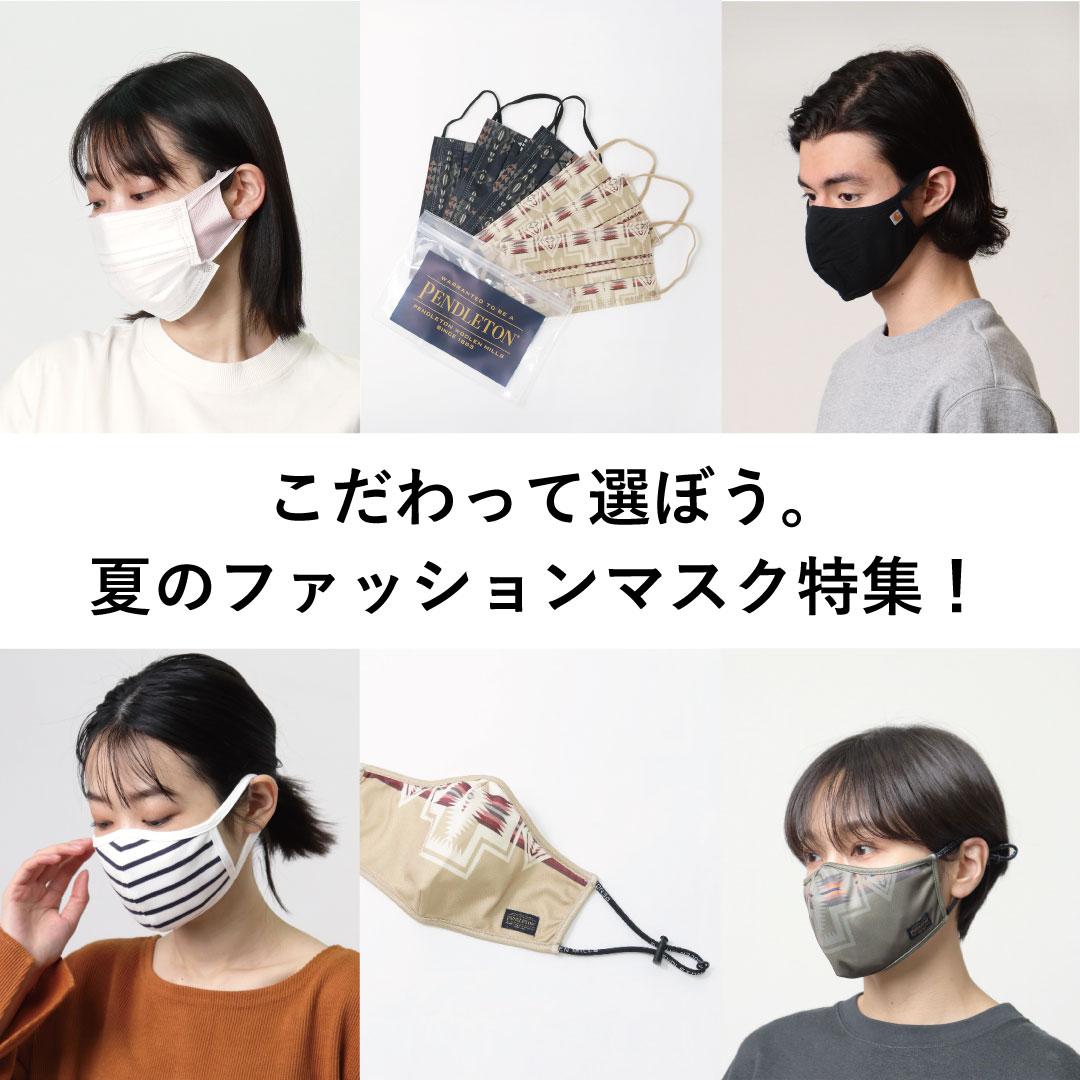 日常生活の必需品となっている『マスク』。ファッションの一部として見直しませんか。多種多様なマスクがあるなかで、 使用する場面や自分の好みにマッチしたマスクを選ぶことも大切な要素のひとつです。 生活から切り離せないからこそ、いま一度じっくり自分に合ったマスクを選んでみませんか。