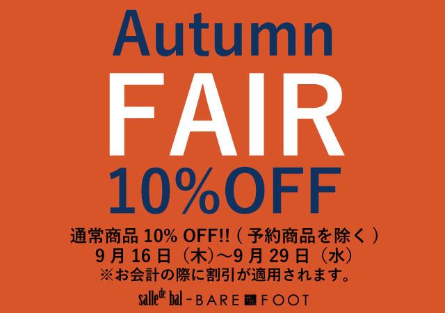 Autumn Fair  秋物新入荷商品 10%OFF!!