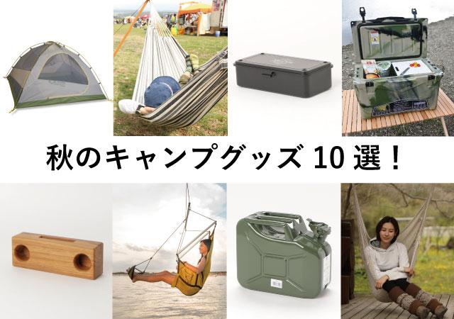 秋のキャンプグッズ 10選!