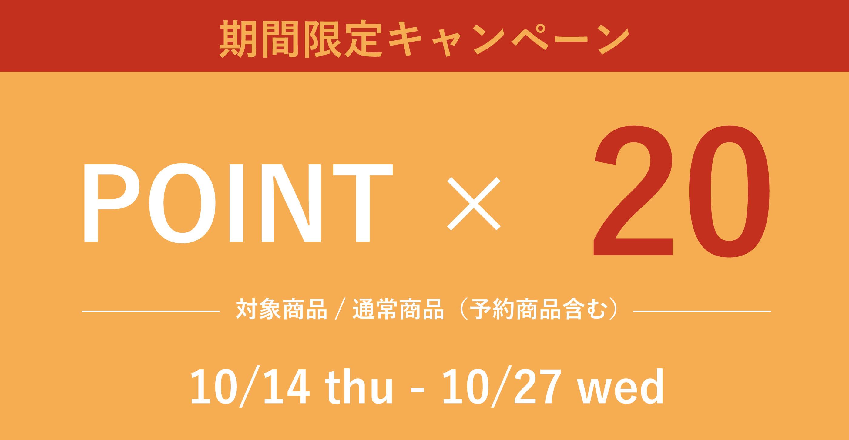 期間限定 ポイント20倍キャンペーン開催!10/27(水)まで