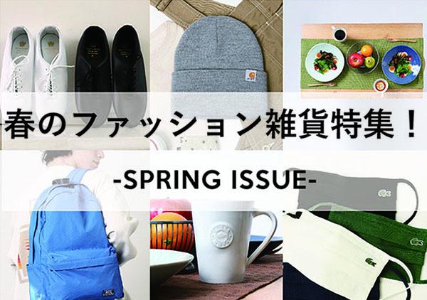 春のファッション雑貨特集