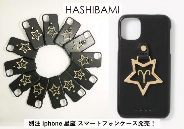 【 Hashibami / ハシバミ 】別注 iphone 12星座 スマートフォンケース発売!