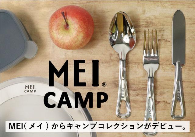MEI(メイ)からキャンプコレクションがデビュー。