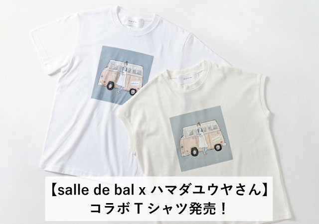 【salle de bal x ハマダユウヤ】コラボTシャツ発売!