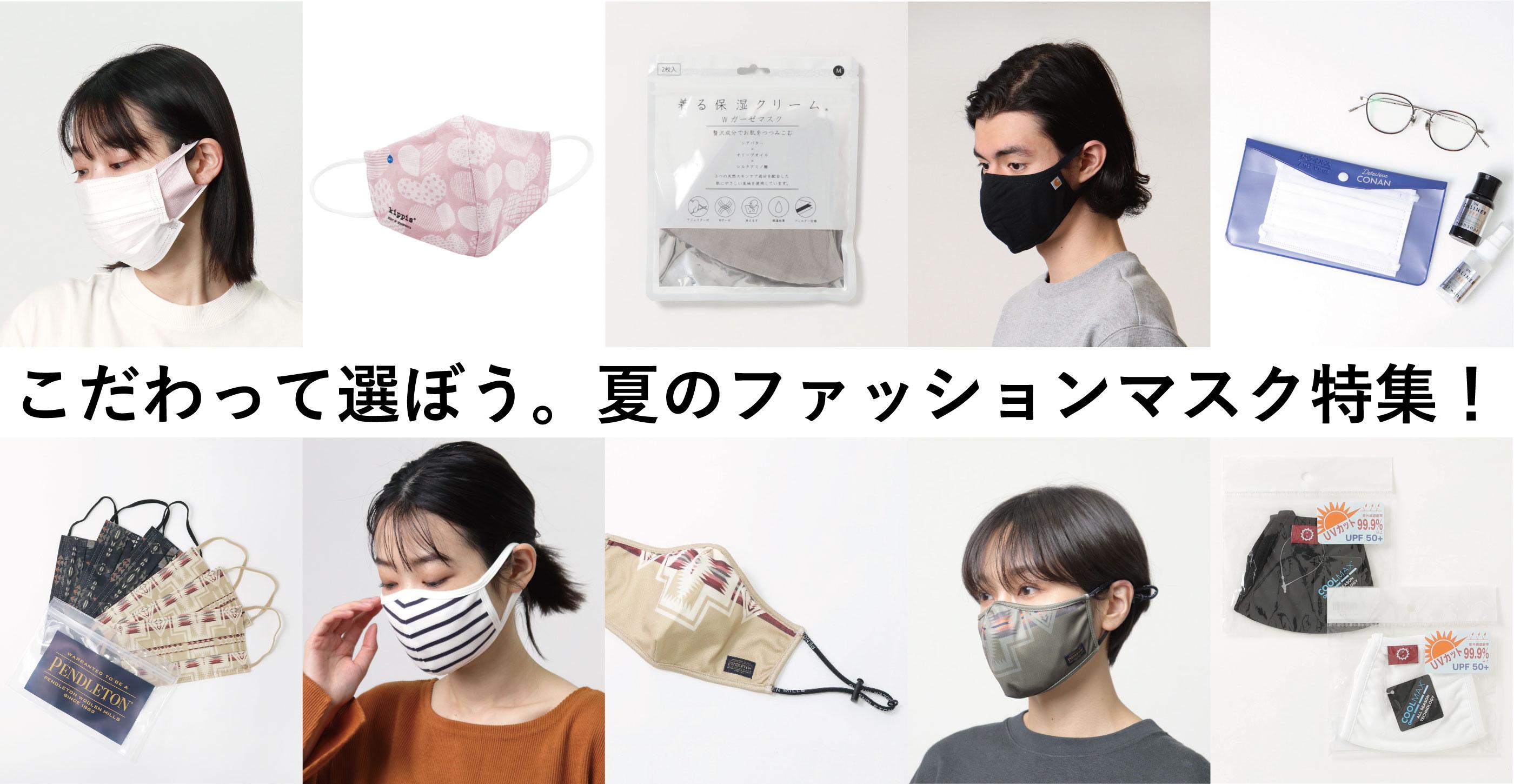 こだわって選ぼう。夏のファッションマスク特集!