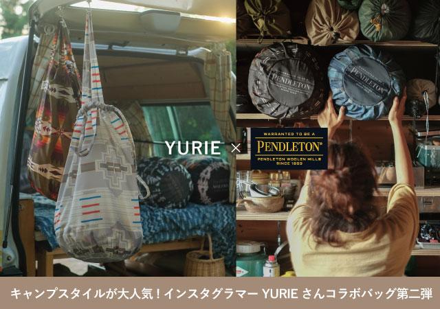 PENDLETON×YURIE スペシャルコラボレーションバッグの第2弾が発売!