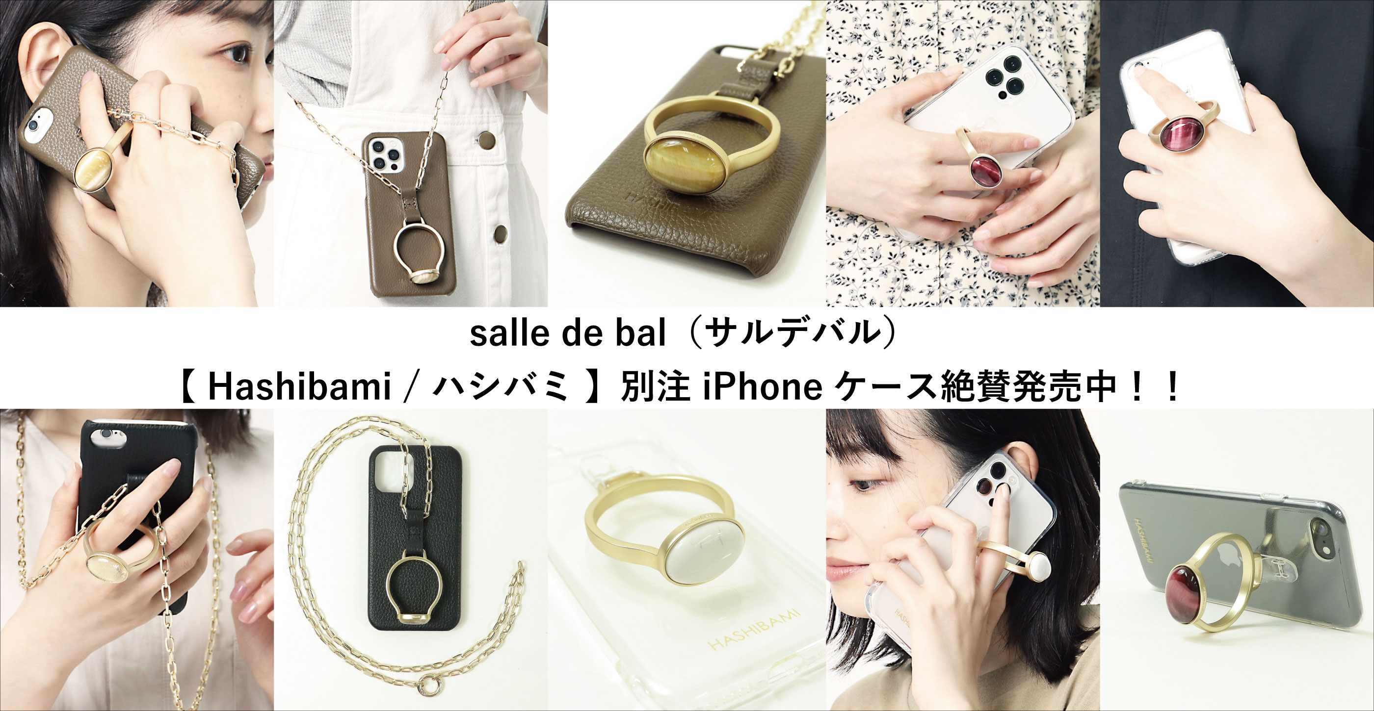 salle de bal(サルデバル)【 Hashibami / ハシバミ 】別注 iPhoneケース絶賛発売中!!