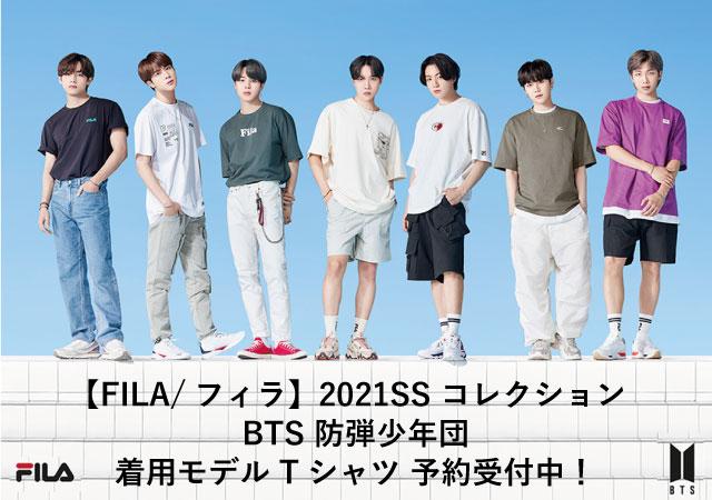 【FILA/フィラ】2021SS コレクション BTS 防弾少年団 着用モデル Tシャツ 予約受付中!