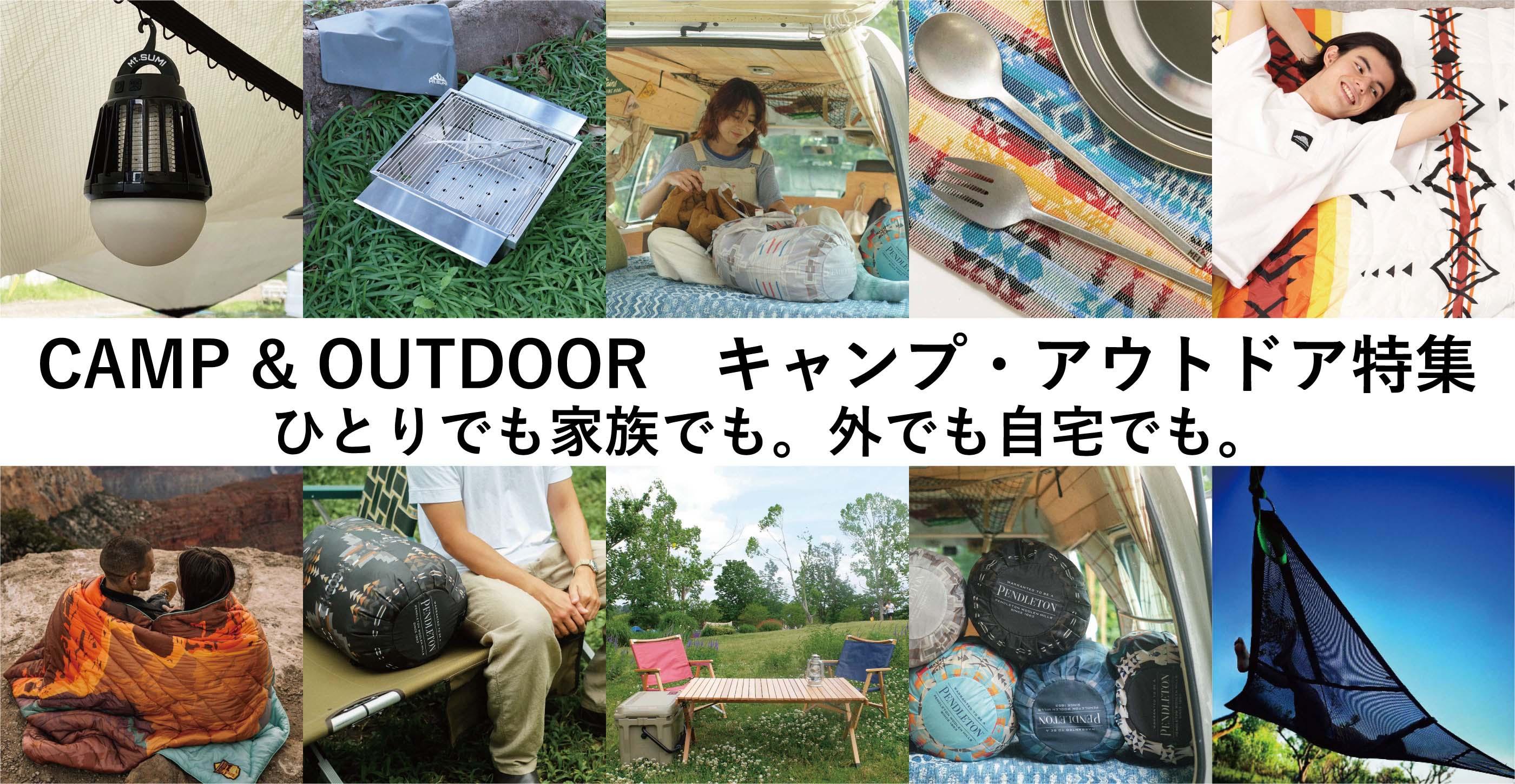 CAMP & OUTDOOR キャンプ・アウトドア特集 ひとりでも家族でも。外でも自宅でも。