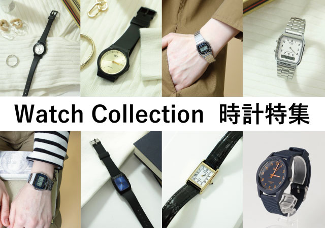 Watch Collection 時計特集