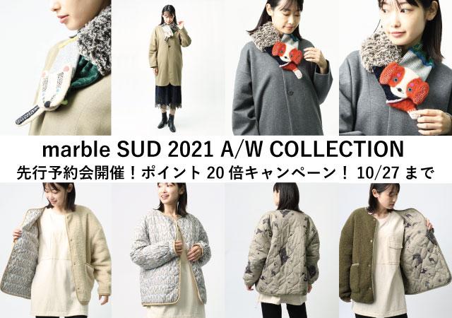 marble SUD マーブルシュッド 2021 AW COLLECTION 先行予約会開催!ポイント20倍キャンペーン!!10/27まで
