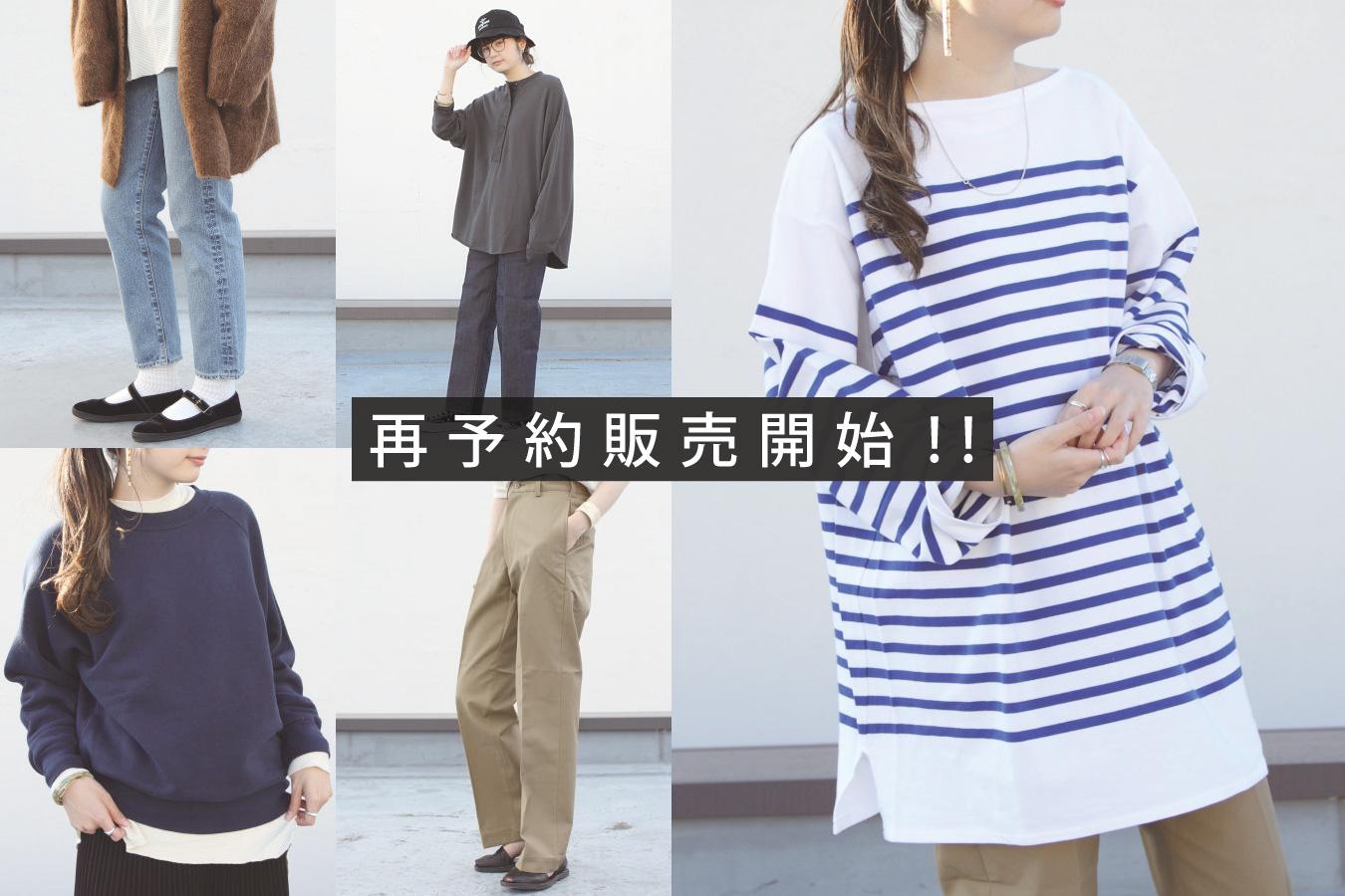 【早い者勝ち】人気完売商品、再予約販売開始!!