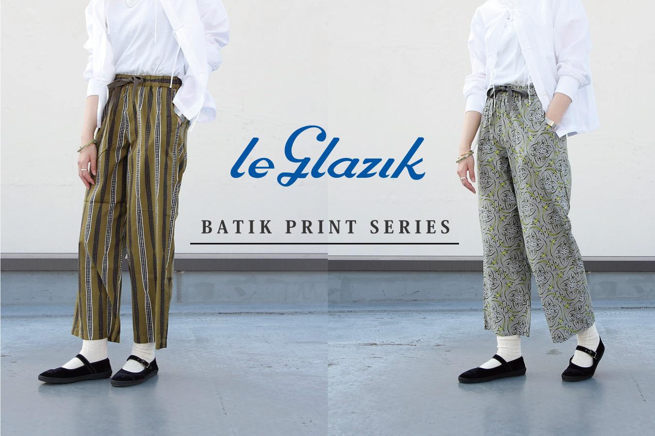 【LE GLAZIK】魅力的なバティック風プリントシリーズ