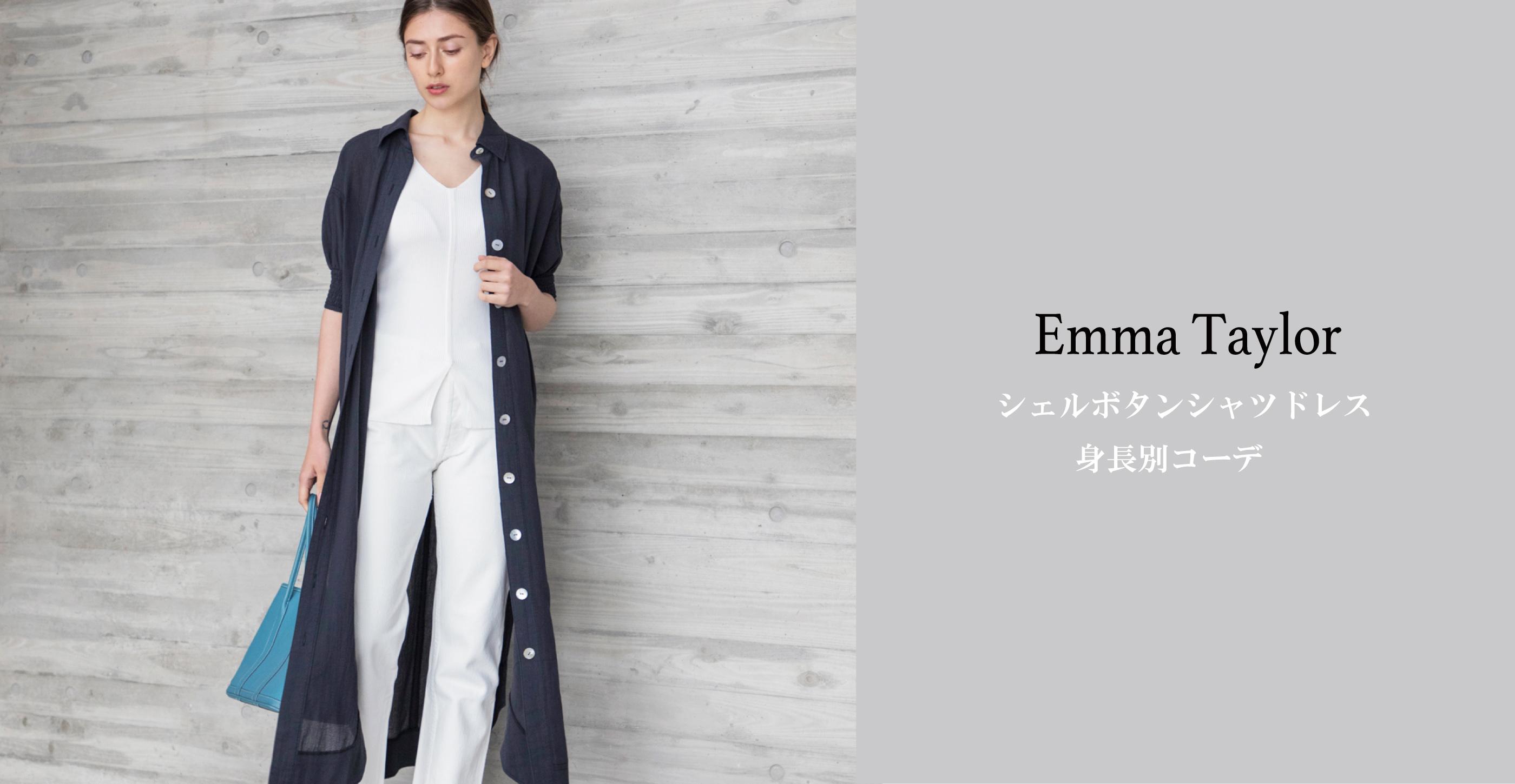シェルボタンシャツドレス -身長別コーデ-