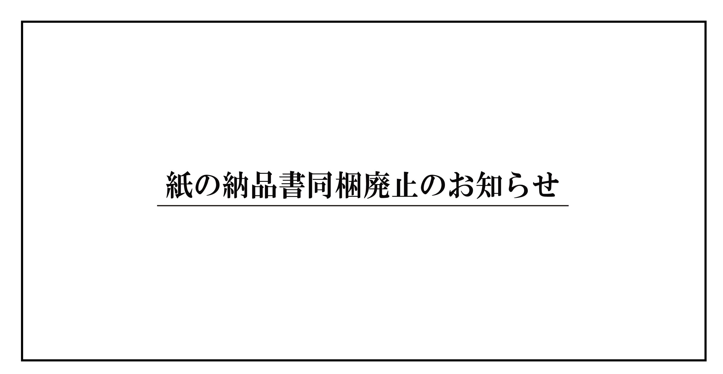 紙の納品書同梱廃止のお知らせ