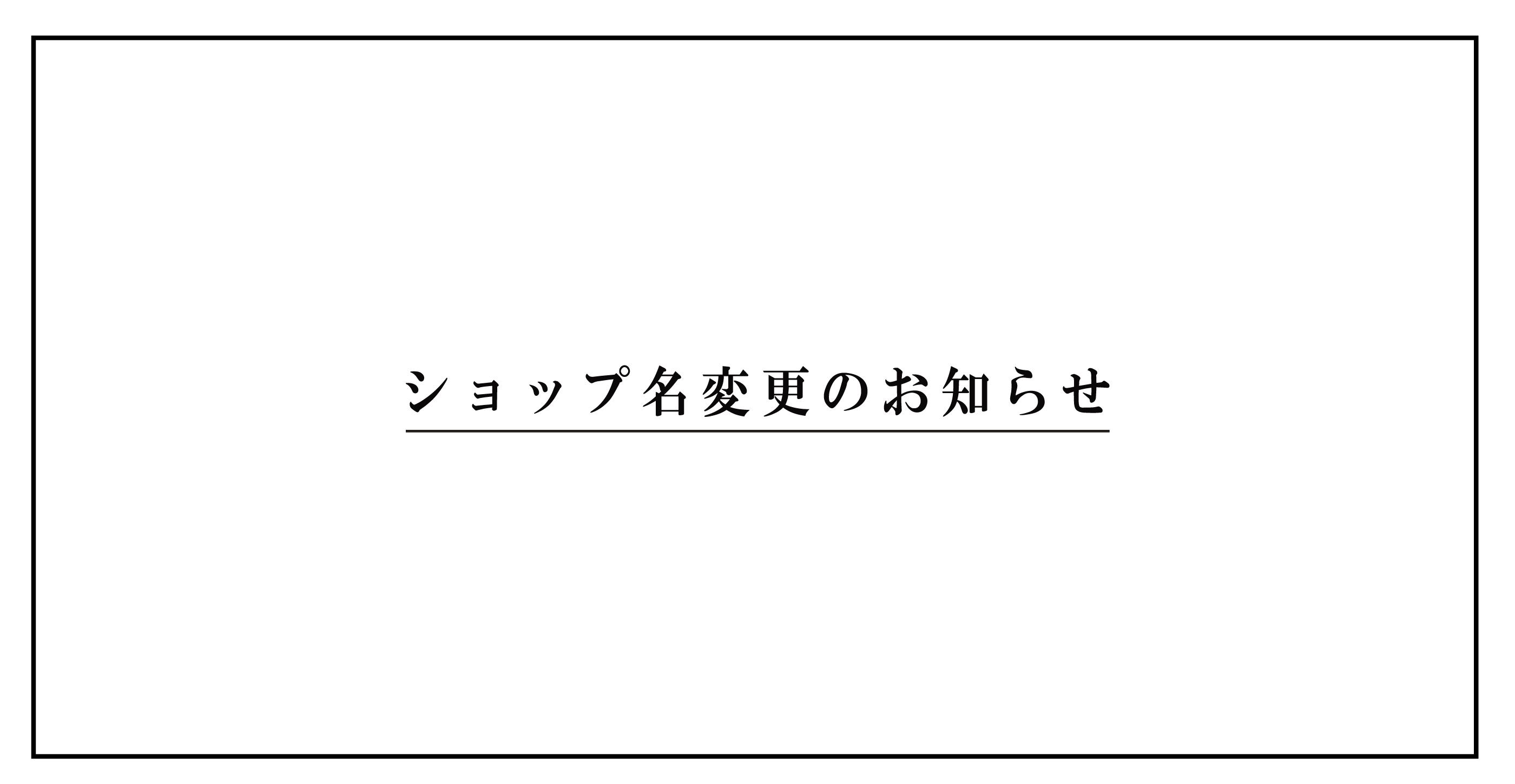 ショップ名変更のお知らせ