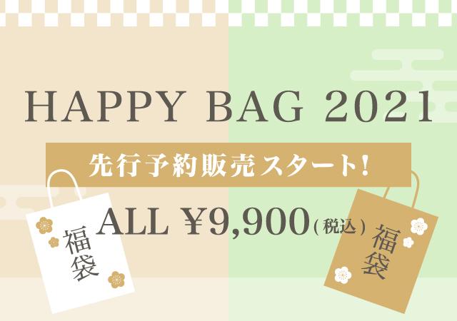 <完売しました>2021年福袋♡オンラインストア先行予約販売スタート!