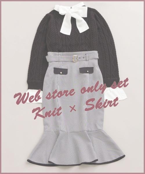 【WEB限定】リボンニット×マーメイドスカートSET