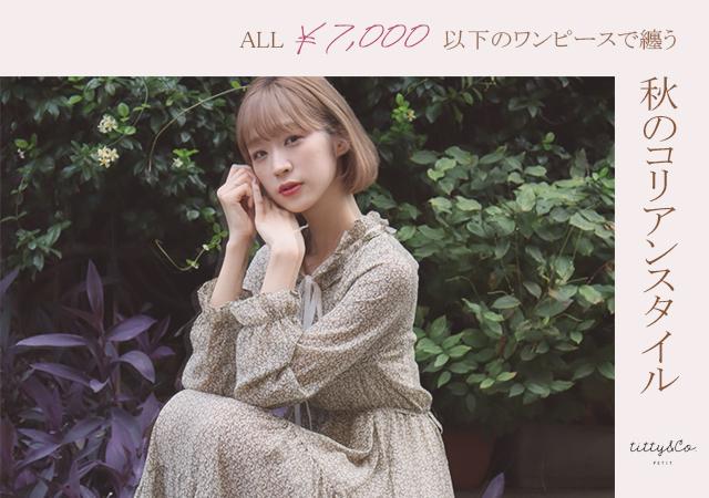 ALL¥7,000以下のワンピースで纏う「秋のコリアンスタイル」