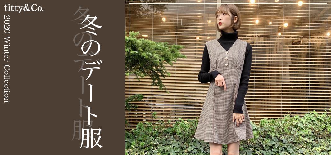 冬のデート服特集♡