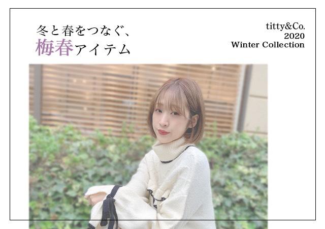 冬→春を繋ぐ